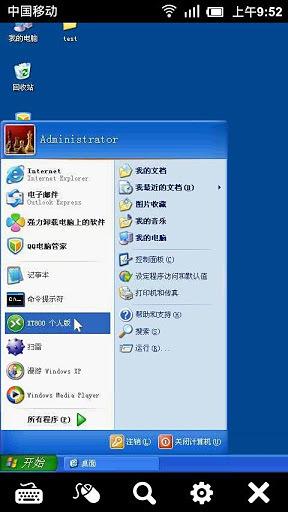 协通XT800远程控制软件截图0