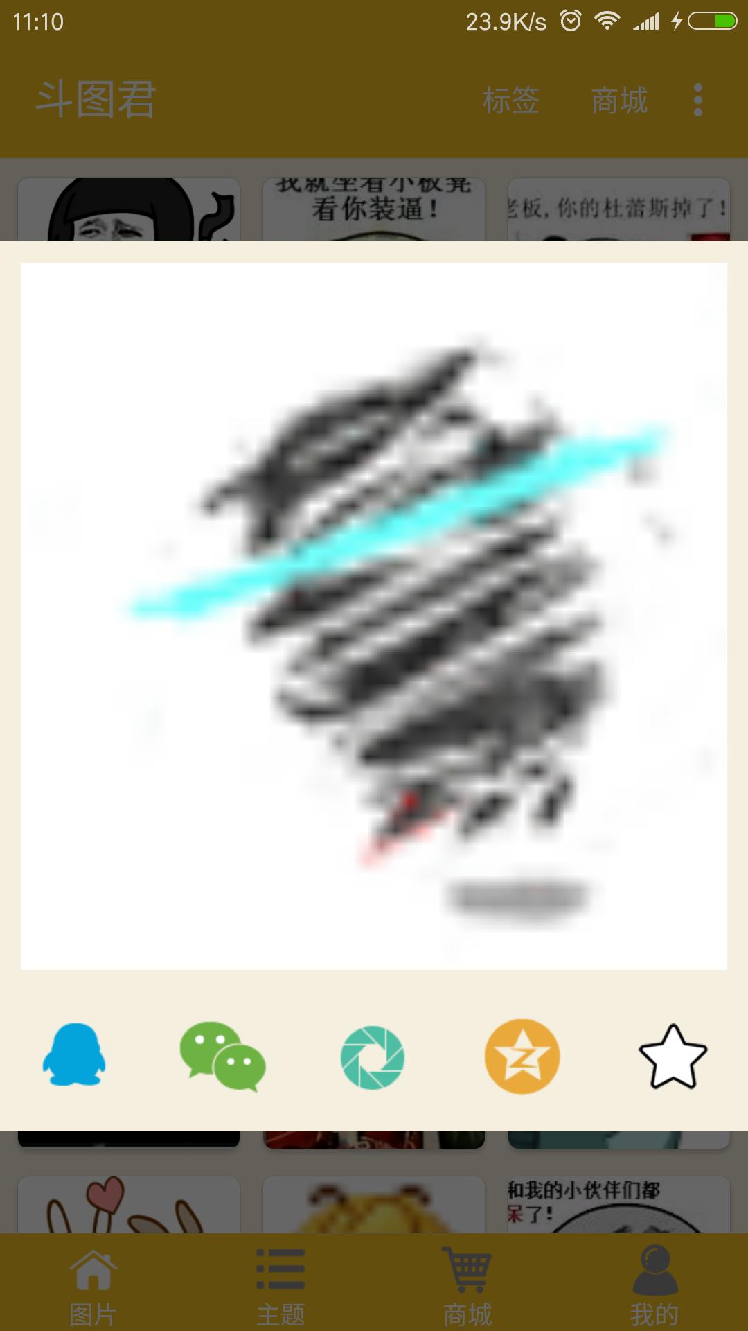 斗图君软件截图1