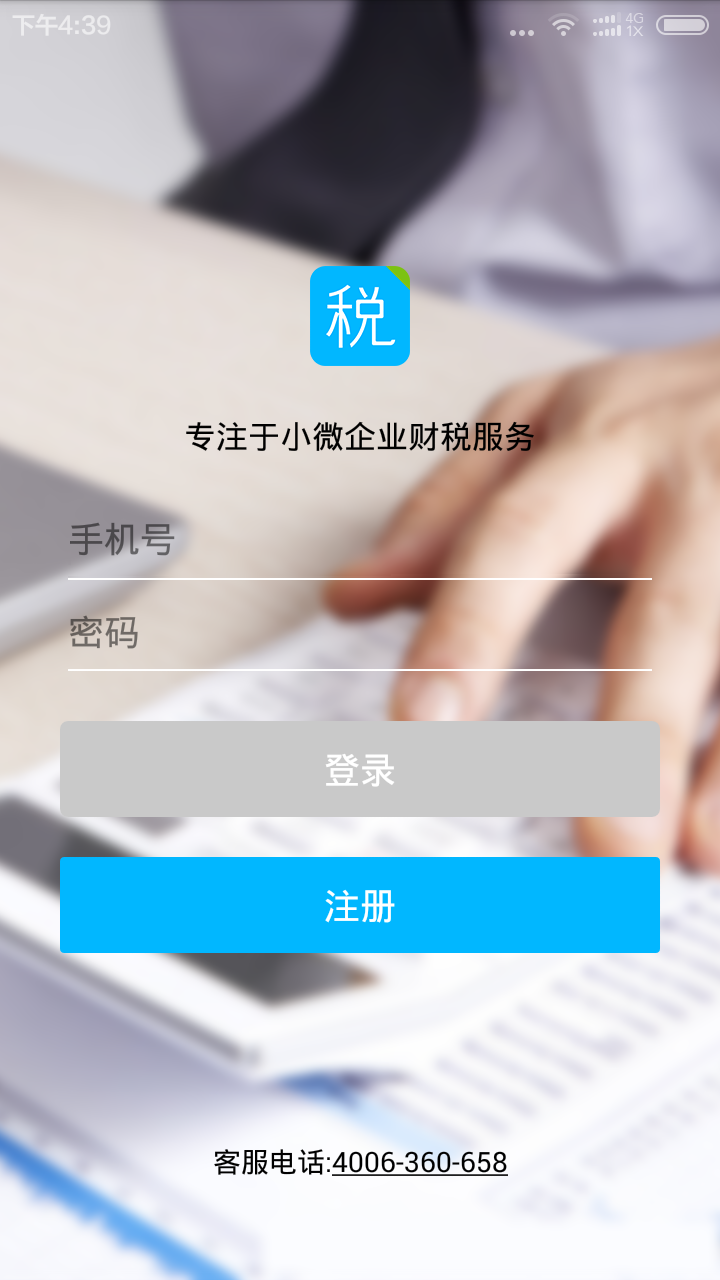 账王财税软件截图3