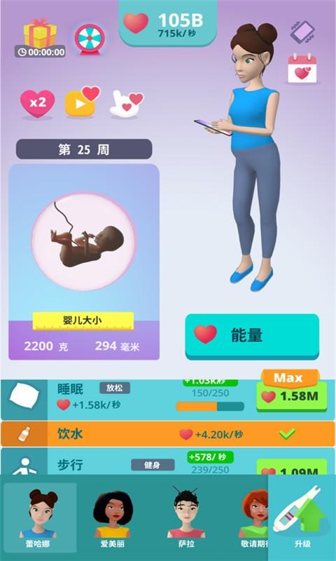 孕育宝宝3D模拟软件截图3