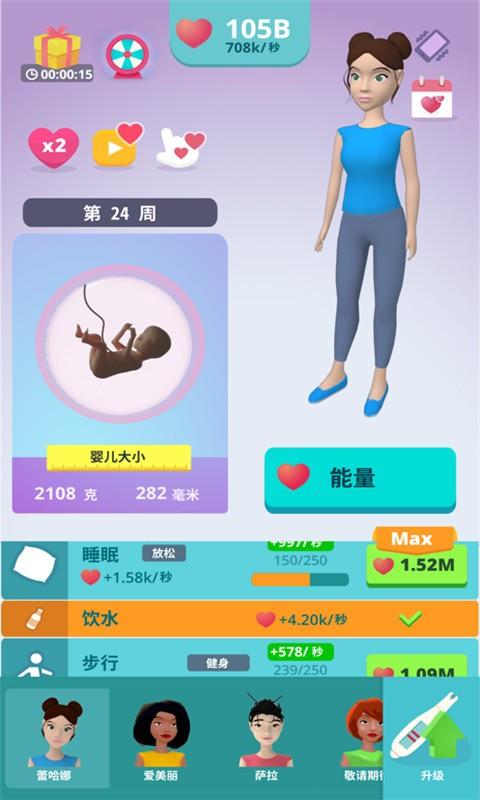 孕育宝宝3D模拟软件截图4