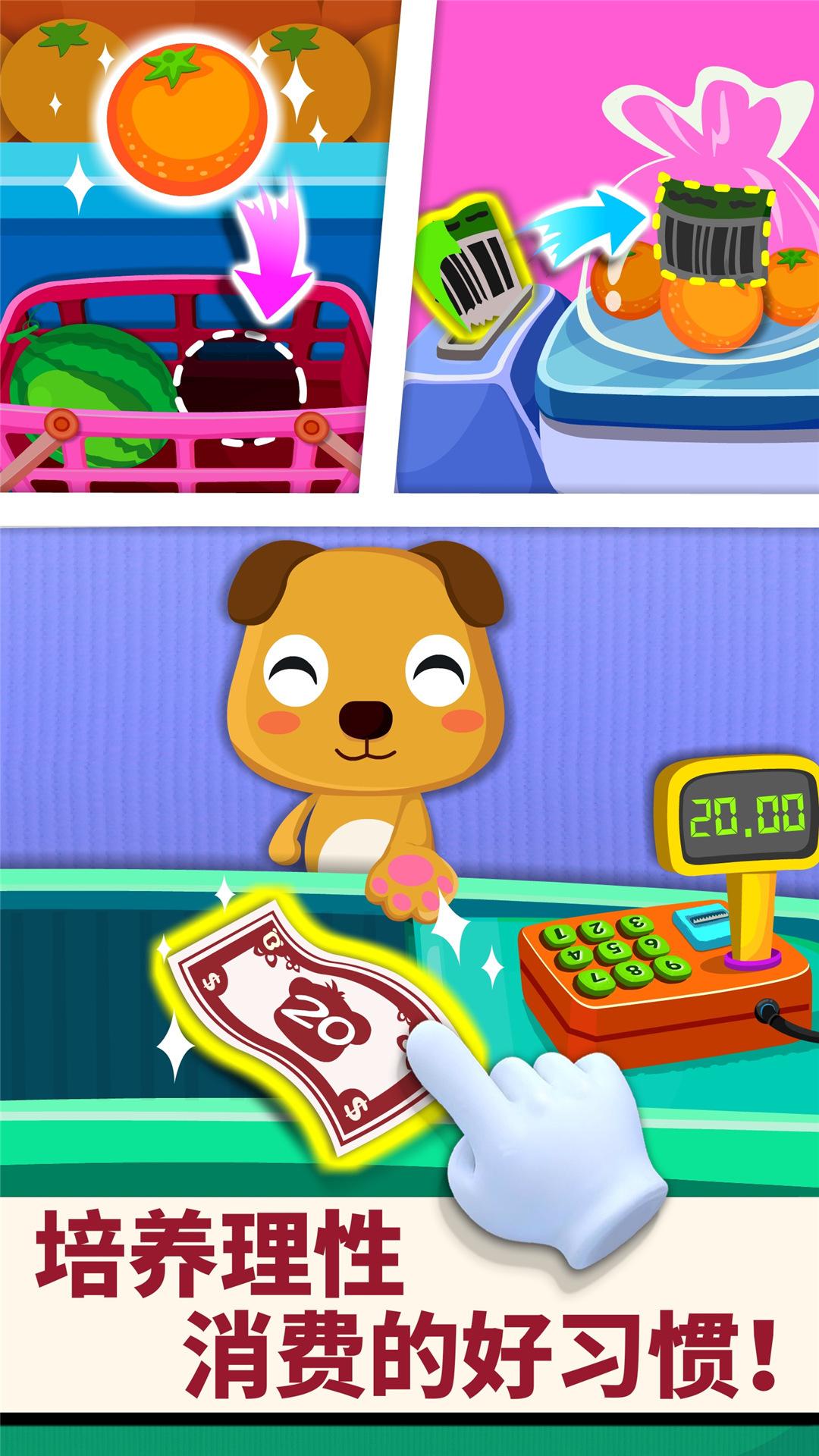 宝宝超市软件截图2