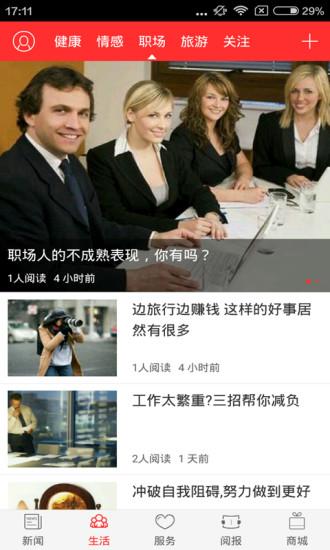 中国水运报软件截图2