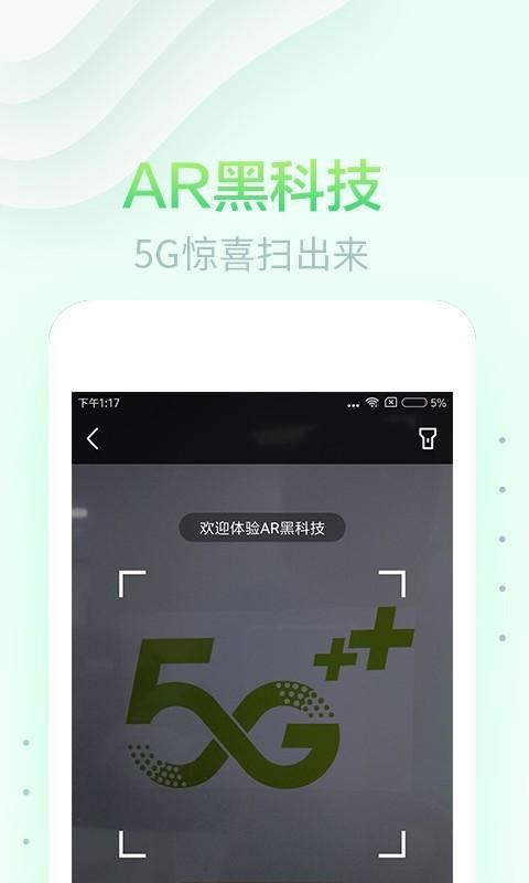 中国移动软件截图2