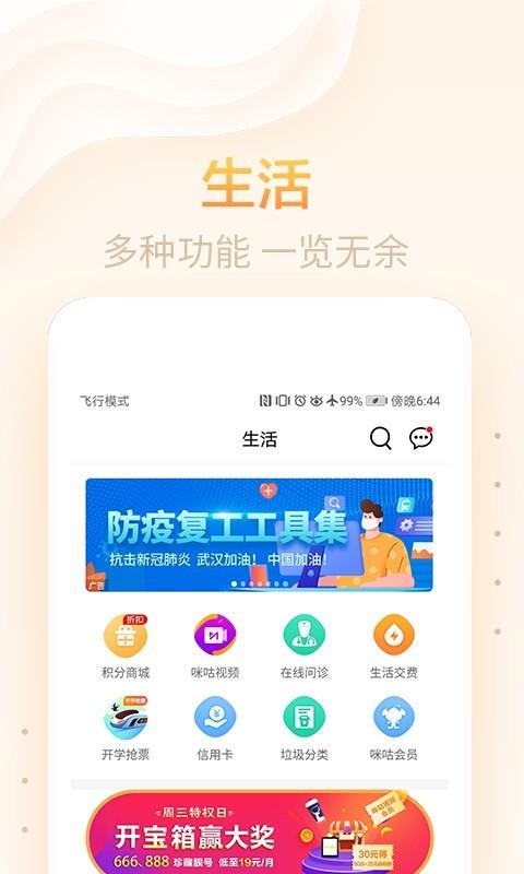 中国移动软件截图3