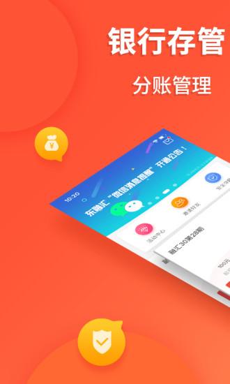 东融汇理财软件截图0