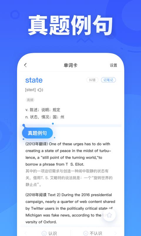 乐词新东方背单词