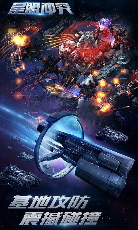 星盟冲突软件截图3