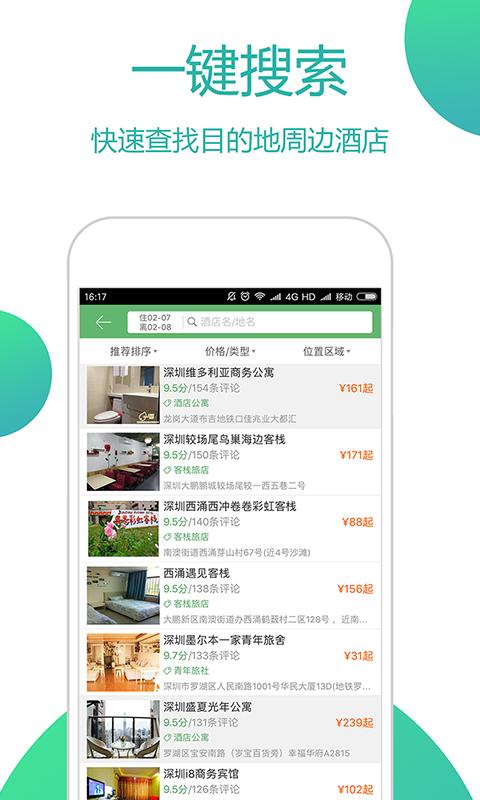 青芒果订酒店软件截图2