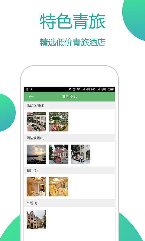 青芒果订酒店软件截图4