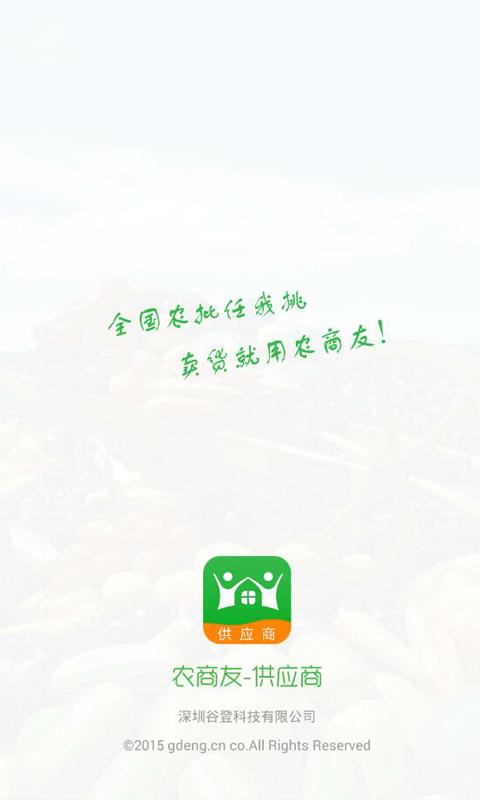 农商友-供应商软件截图0