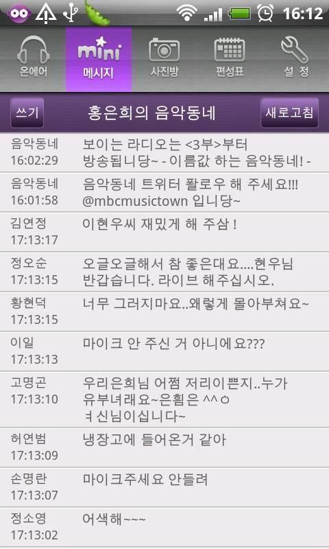 MBC广播软件截图3