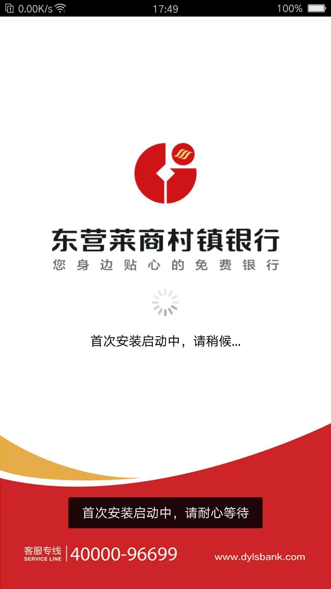 东营莱商村镇银行软件截图0