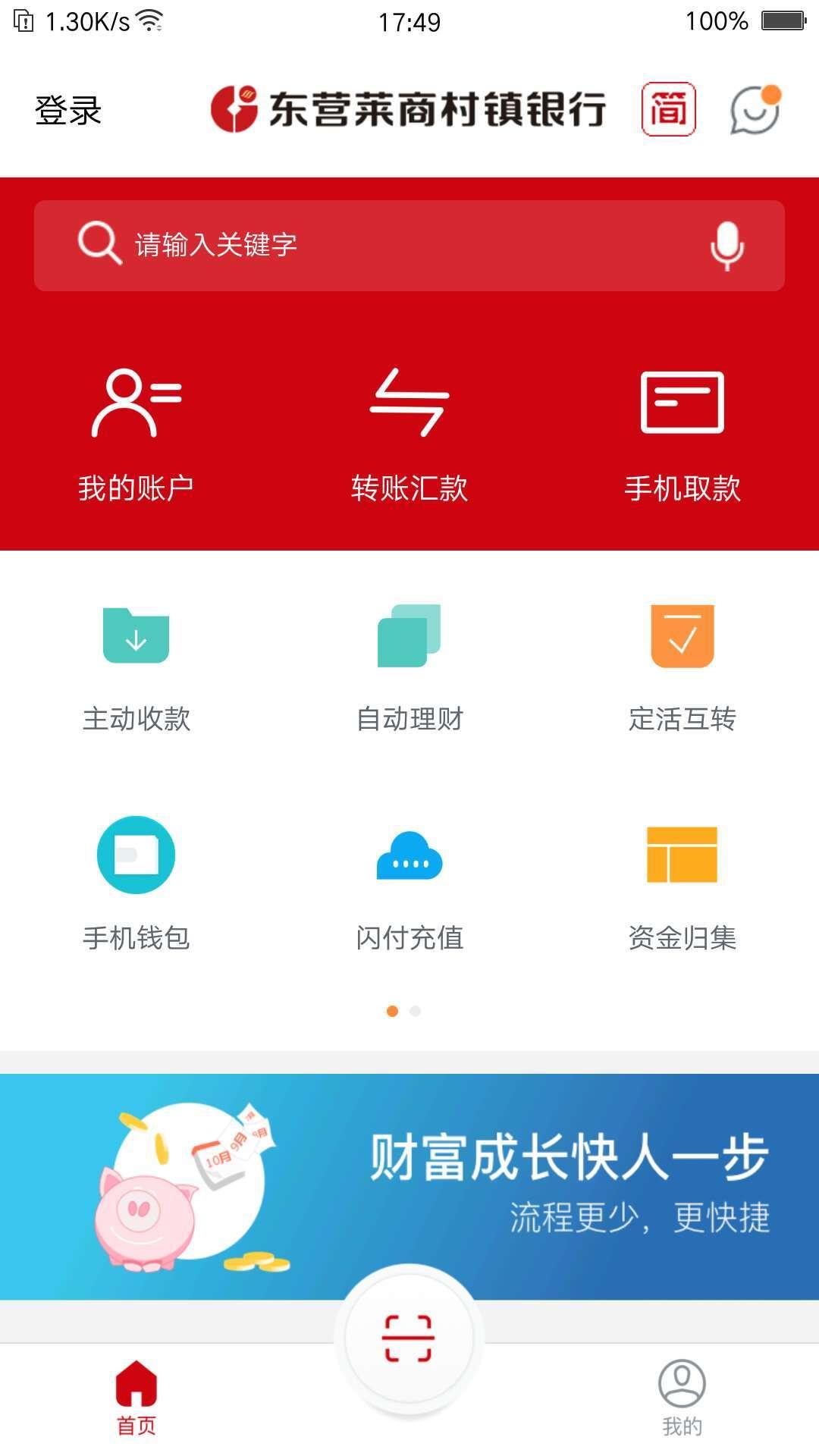 东营莱商村镇银行软件截图2
