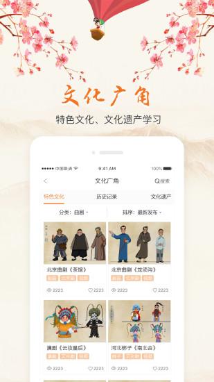 中国文化网络电视软件截图3