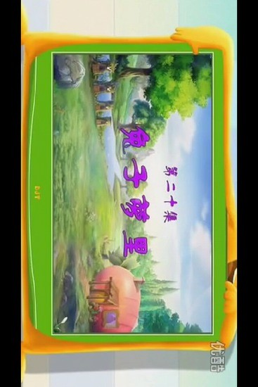 豆派动画软件截图2