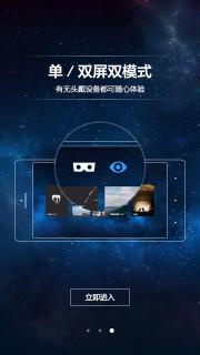腾讯炫境软件截图1