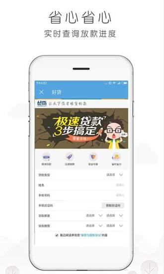 北京公积金软件截图1