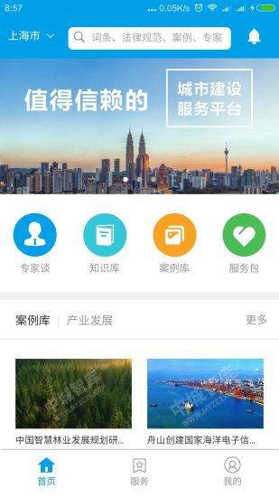 中城智库软件截图0