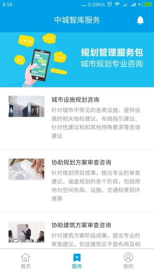 中城智库软件截图1