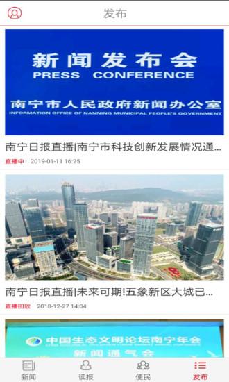 南宁日报软件截图3