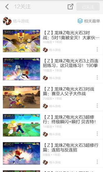 龙珠超视频软件截图3