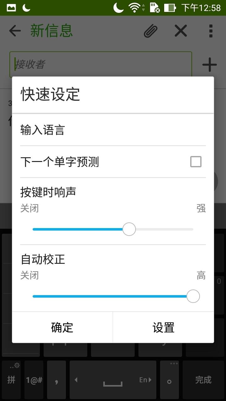 ZenUI 键盘软件截图1