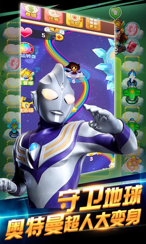 奥特曼超人银河守卫队软件截图2