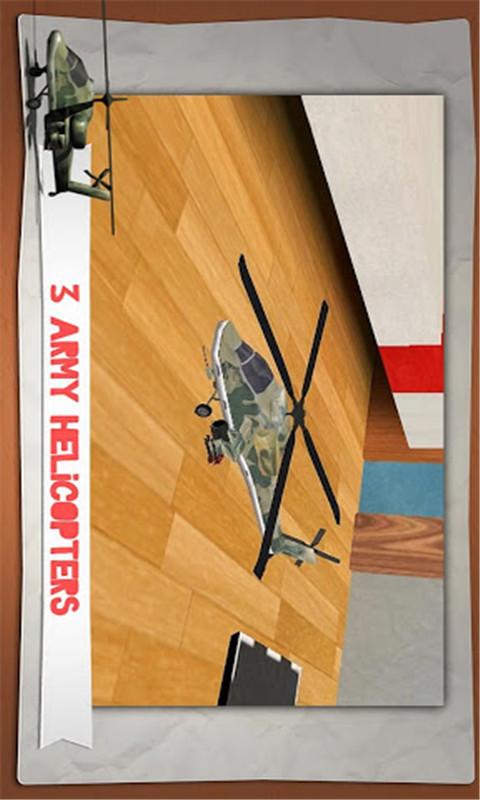 3D直升机空战 完整版