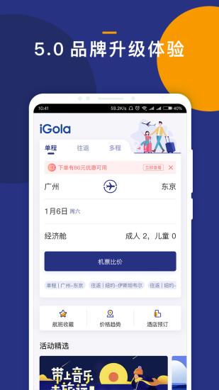 iGola骑鹅旅行软件截图0