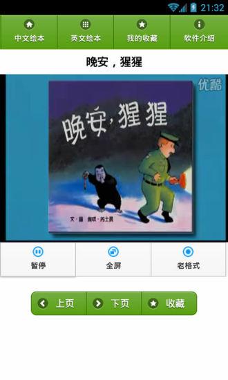 儿童经典绘本故事软件截图2