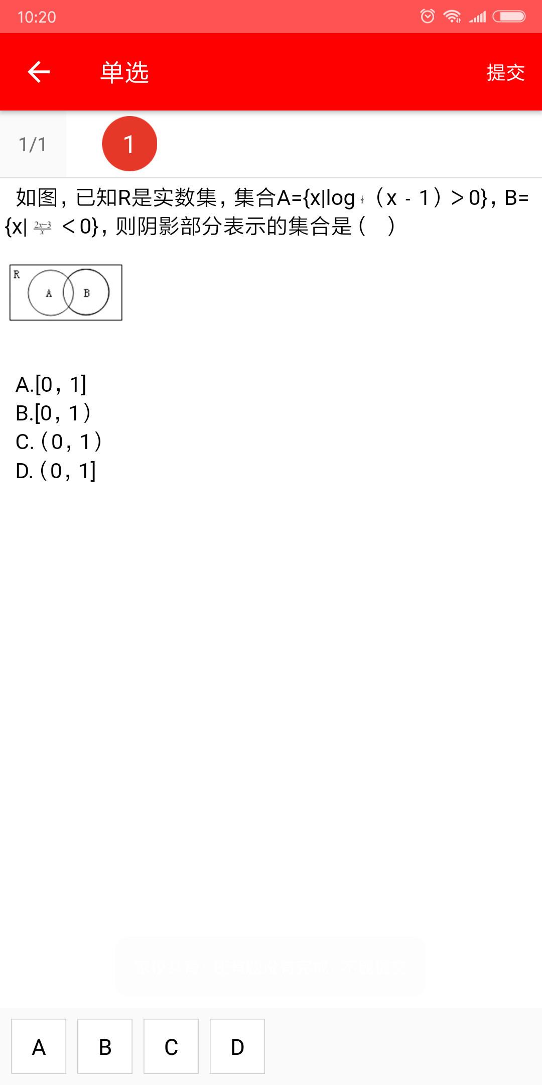 家校共育软件截图2