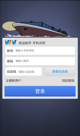 VIV航运助手