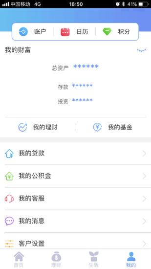 河北银行软件截图3