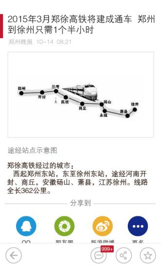 南阳日报软件截图2