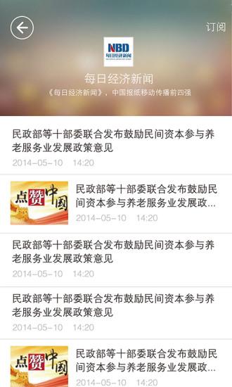 南阳日报软件截图3