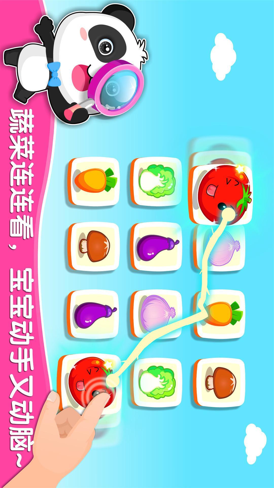 宝宝学蔬菜软件截图2