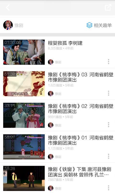 河南豫剧大全