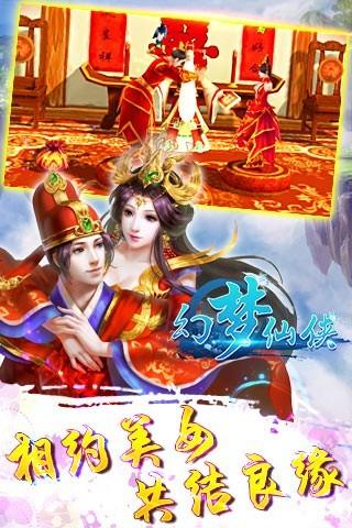 幻梦仙侠软件截图3