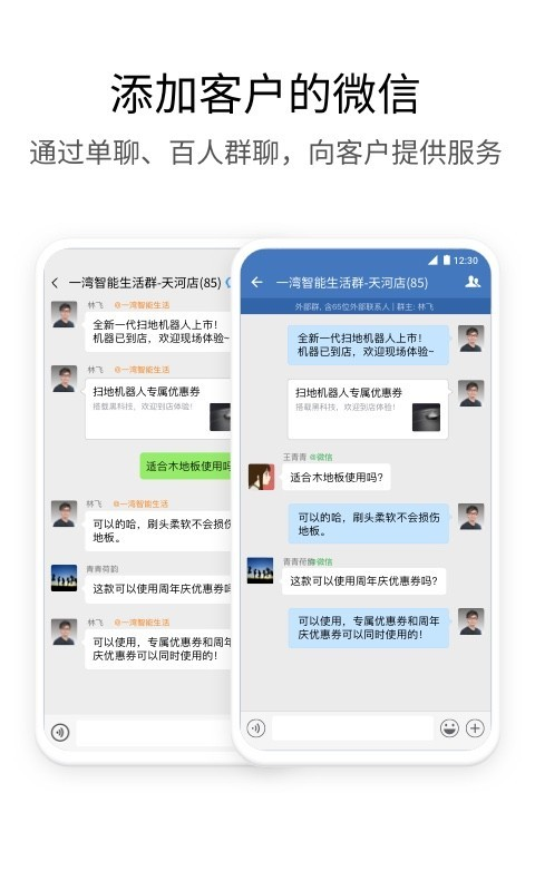 企业微信软件截图1