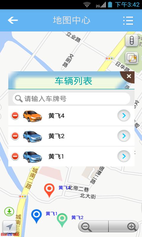 广东北斗软件截图2
