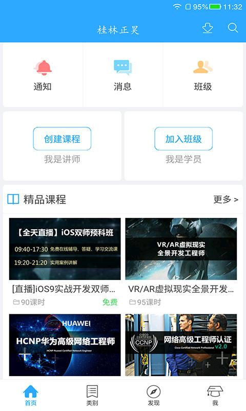 桂林正昊软件截图0