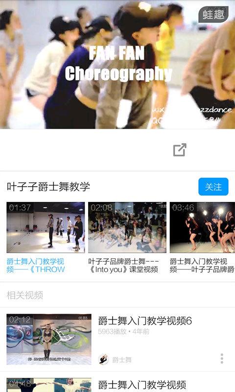 现代舞蹈教学视频软件截图2