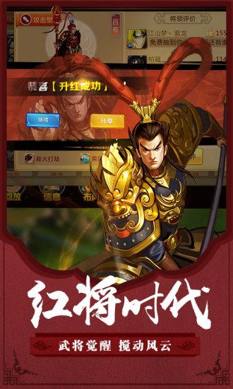 胡莱三国2-烽火燎原软件截图2