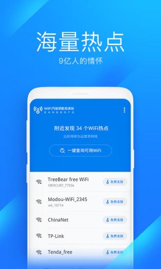 WiFi万能钥匙极速版软件截图3