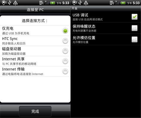 HTC Desire S_G12_CM7_2.3.7_最终版 稳定 流畅