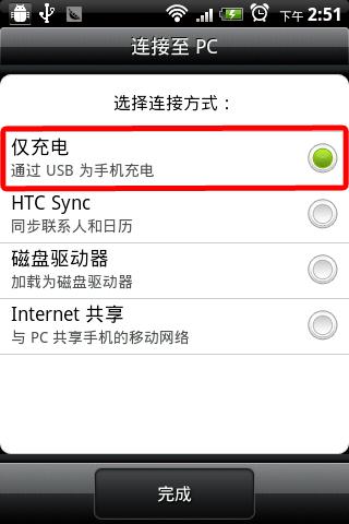 G18 CM9控 Opensensation/Android 4.04