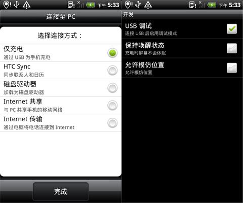 HTC Desire S 2.3.5 刷机包 基于VA2.05修改桌面全透 蓝色美化