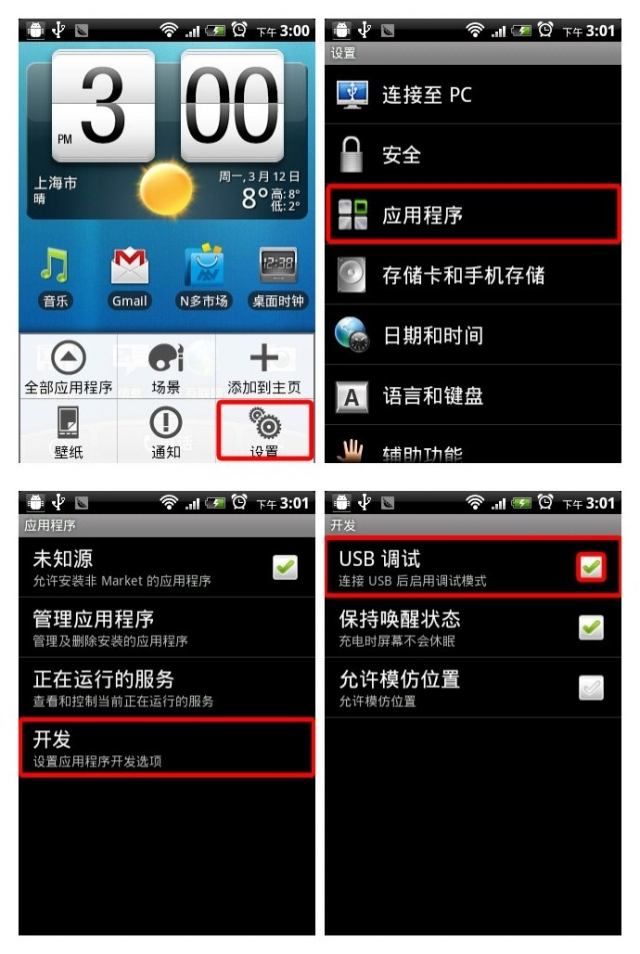 HTC One X LiGux-v4.1-RC1公测版 纯净 精简 流畅 稳定卡刷包