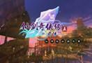 《仙剑奇侠传5前传》今日上市